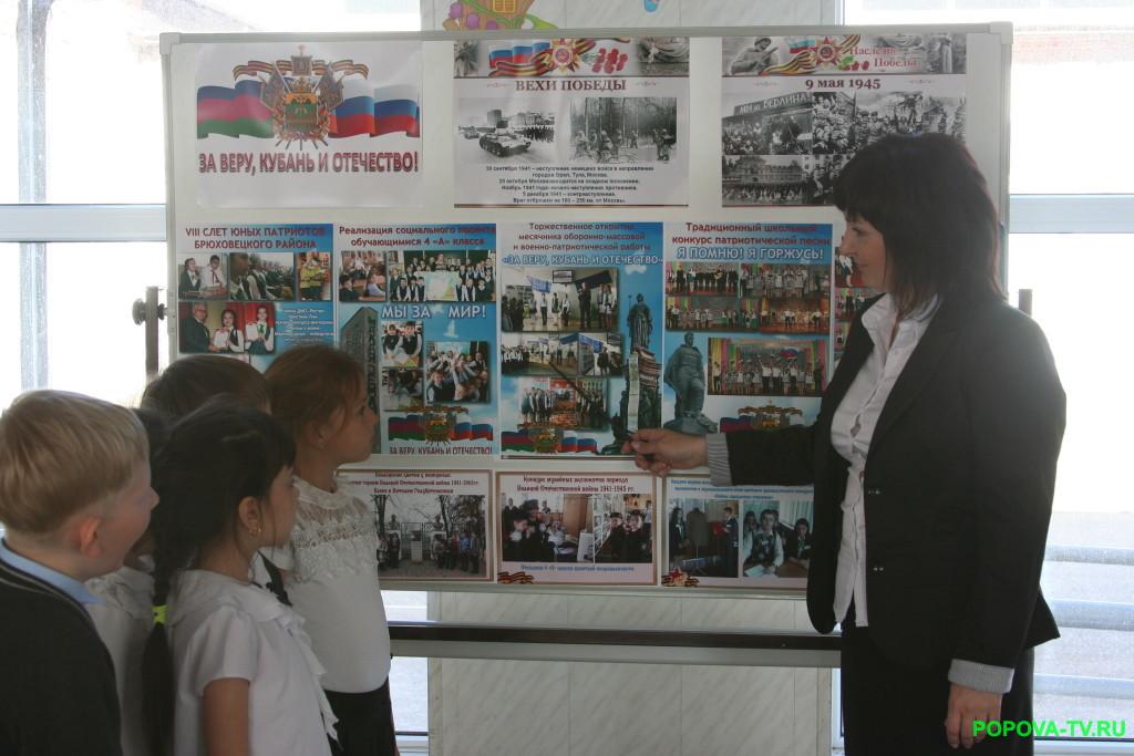 Единый классный час Освобождение станицы Брюховецкой