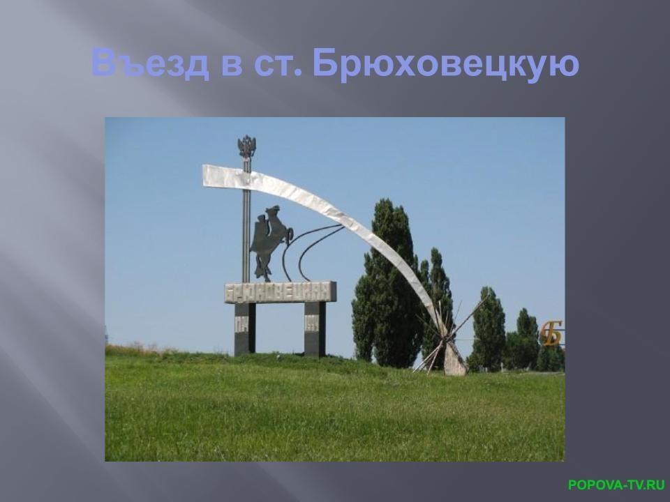 Въезд в станицу Брюховецкую
