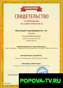 Сертификат проекта infourok.ru № ДВ-469084 Школа кулинаров)