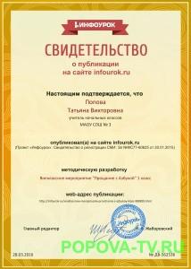 Сертификат проекта infourok.ru № ДВ-562536 (прощание с азбукой)
