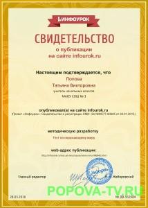 Сертификат проекта infourok.ru № ДВ-562684 Тест по окружающему миру)