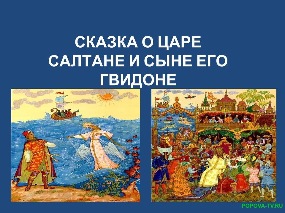 СКАЗКА О ЦАРЕ САЛТАНЕ И СЫНЕ ЕГО ГВИДОНЕ