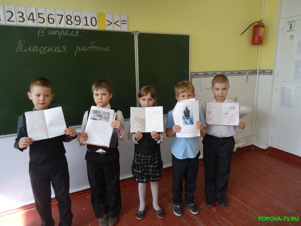 Ученики 1 Г Проект Красная книга Кубани