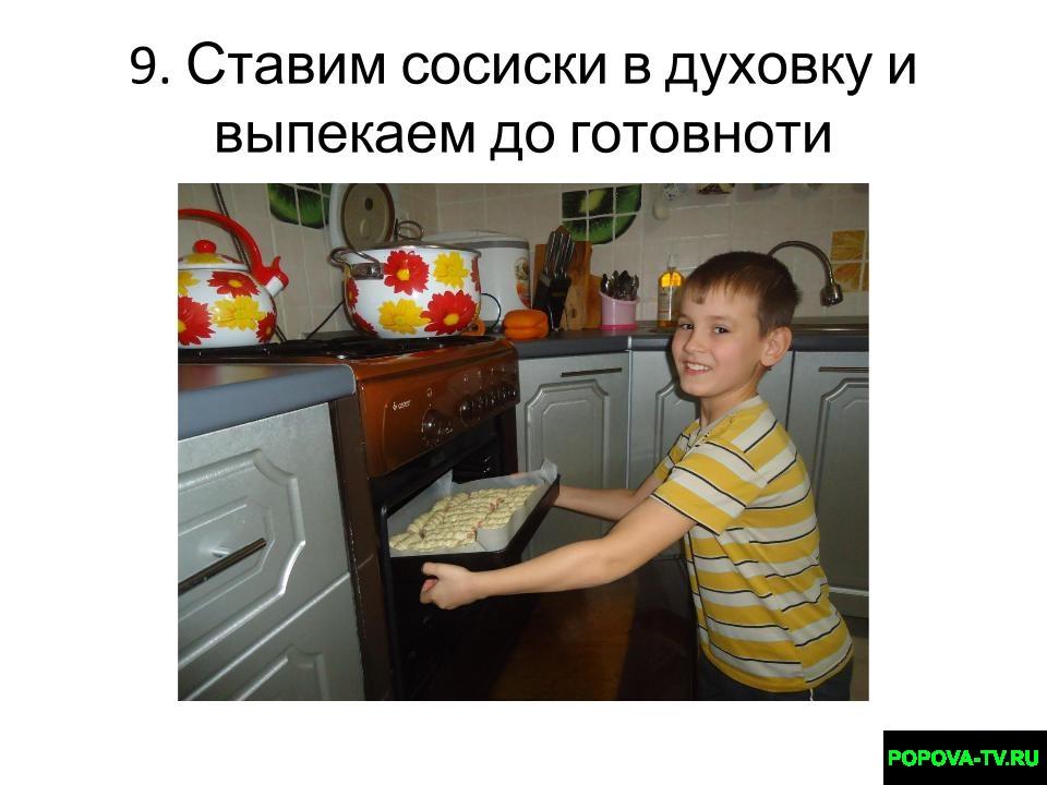 Ставим сосиски в духовку и выпекаем до готовноти