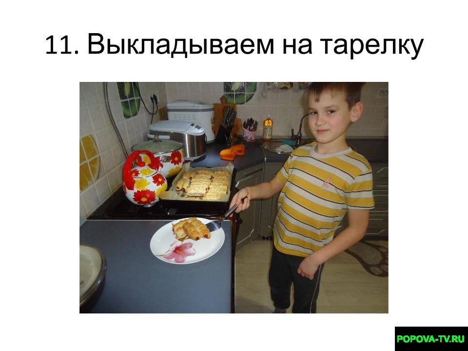 Выкладываем на тарелку