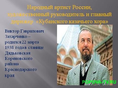 Виктор Гаврилович Захарченко - народный артист России