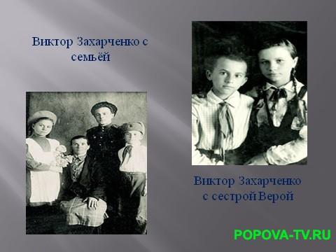 Виктор Захарченко с семьей
