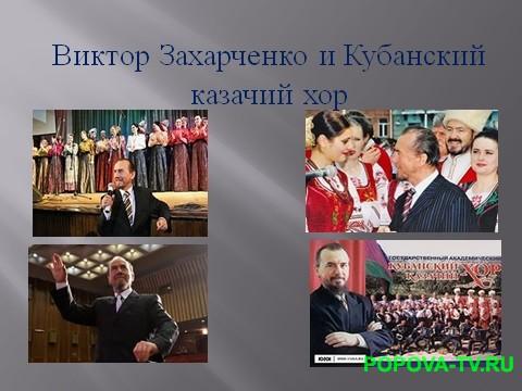 В.Г. Захарченко и Кубанский казачий хор