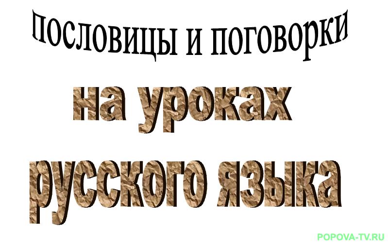 Пословицы и поговорки на уроках русского языка