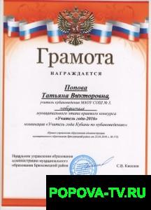 Учитель года Кубани в номинации Кубановедение