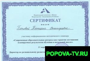 Сертификат участника информационно-методического семинара