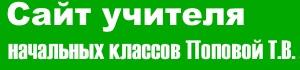 Сайт учителя начальных классов Поповой Т.В.