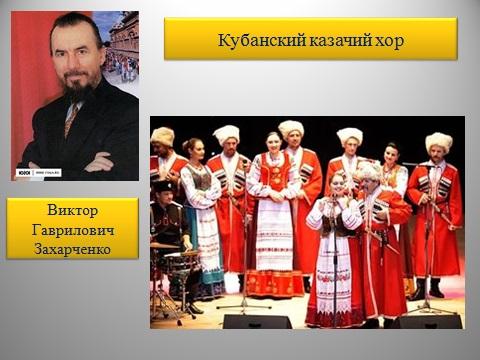 казачий-хор