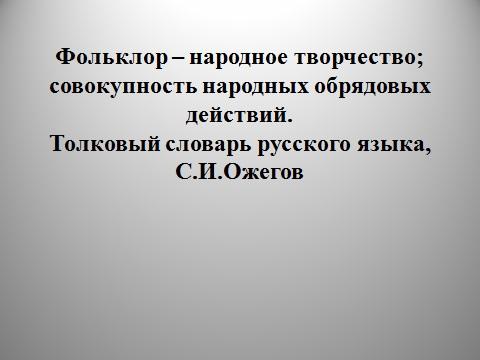 фольклор-словарь