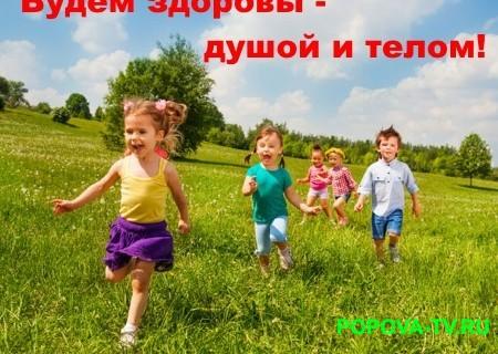 здоровье-для-детей
