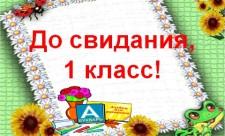 do-svidanja-1-klass