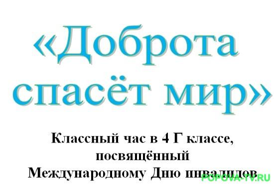 dobrota-spaset-mir