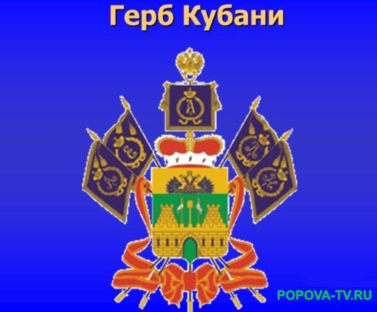 Краснодарскому краю - 75!