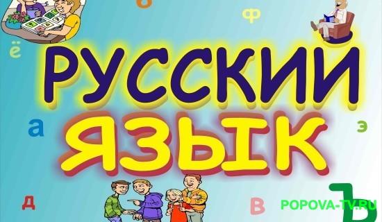 russkii-jazyk-2-klass