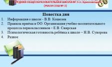 sobranie-1-klass